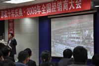 10th Annual Distributor Conference photo_13