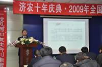 10th Annual Distributor Conference photo_14